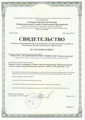 Certificate of the Russian Federation on construction